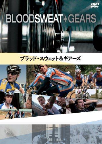 ブラッド・スウェット&ギアーズ [DVD]