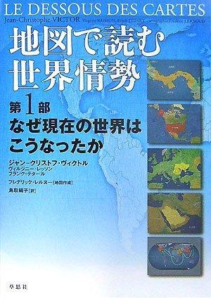 地図で読む世界情勢 第1部 なぜ現在の世界はこうなったかの詳細を見る