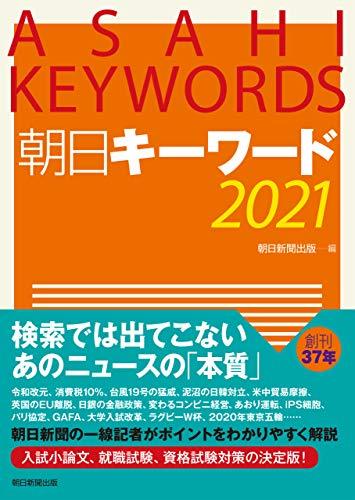 朝日キーワード2021