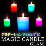 MAGIC キャンドル(グラス) キャンドルの炎とLEDライトのコラボレーション!グラデーションで七色に変化!