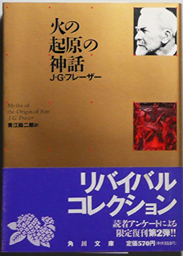 火の起原の神話 (角川文庫)の詳細を見る