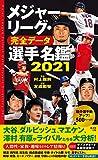 メジャーリーグ・完全データ選手名鑑2021 - 村上雅則, 友成那智