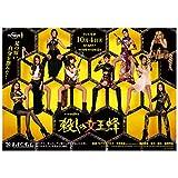 殺しの女王蜂 DVD BOX
