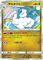 【ミラー仕様】 ポケモンカードゲーム SM8b 097/150 チルタリス 竜 ハイクラスパック GXウルトラシャイニー