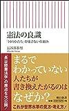 憲法の良識 「国のかたち」を壊さない仕組み (朝日新書)