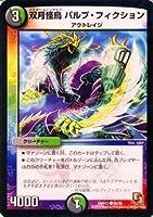 双月怪鳥 パルプ・フィクション コモン デュエルマスターズ オメガクライマックス dmr12-055