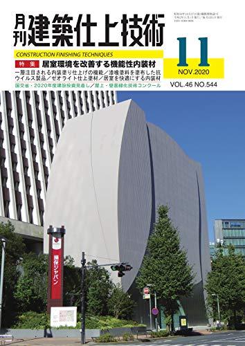 建築仕上技術 2020年11月号 (2020-11-13) [雑誌]