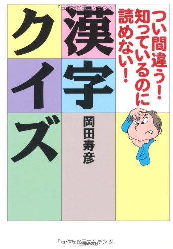 つい間違う!知っているのに読めない!漢字クイズの詳細を見る