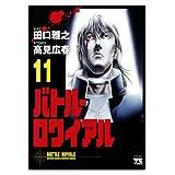バトル・ロワイアル(11) (ヤングチャンピオン・コミックス)