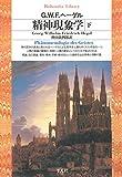 精神現象学 下 (平凡社ライブラリー0206)