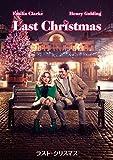 ラスト・クリスマス [DVD]