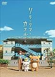リラックマとカオルさん(通常版)[DVD]