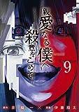 親愛なる僕へ殺意をこめて(9) (ヤングマガジンコミックス)