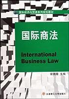 国际商法(国际经济与贸易系列规划教材)