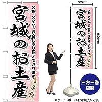 宮城のお土産 のぼり GNB-816(受注生産)