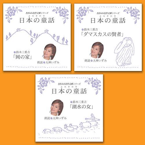 『鈴木 三重吉, 大神 いずみ 3本セット』のカバーアート