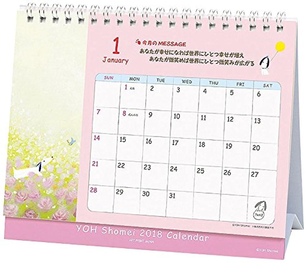 補助金乱闘ホイールアートプリントジャパン 2018年 葉祥明 カレンダー(卓上) No.091 1000093424