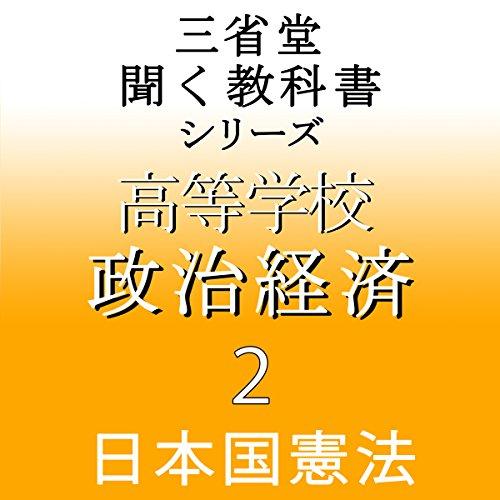 『三省堂 政治経済2』のカバーアート