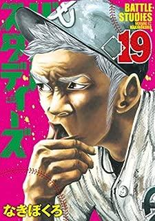 バトルスタディーズ コミック 1-19巻セット