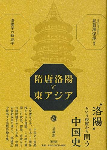 隋唐洛陽と東アジア 洛陽学の新地平
