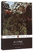 雨王亨德森(企鹅经典)(精)