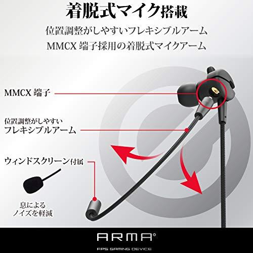 エレコムゲーミングヘッドセットイヤホン【ARMA】マイクアーム付ブラックHS-ARMA50EBK