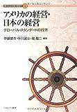 アメリカの経営・日本の経営―グローバル・スタンダードの行方 (現代社会を読む経営学)