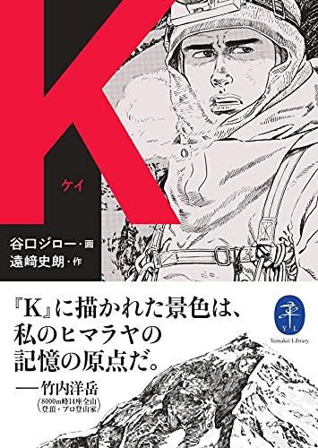 ヤマケイ文庫 K(ケイ)