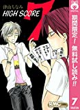 HIGH SCORE【期間限定無料】 7 (りぼんマスコットコミックスDIGITAL)