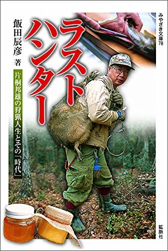 ラストハンター: 片桐邦雄の狩猟人生とその「時代」 みやざき文庫