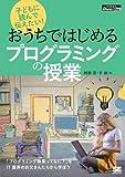 子どもに読んで伝えたい! おうちではじめるプログラミングの授業 ((EdTechZine Digital First))