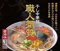 播州伝統 干し中華麺 職人気質
