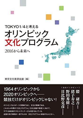 TOKYO1/4と考える オリンピック文化プログラム 2016から未来への詳細を見る