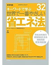 世界で一番やさしい省エネ法 平成29年施工建築物省エネ法規制措置完全対応版 (エクスナレッジムック 世界で一番やさしい建築シリーズ 32)