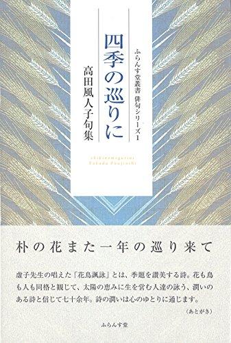 四季の巡りに (ふらんす堂叢書俳句シリーズ)