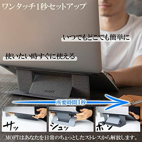 【正規代理店】MOFT ノートパソコン スタンド PCスタンド 折りたたみ 超軽量 超極薄 Macbook Pro/Air/タブレット/その他ノートPC 15.6インチまで対応(スペースグレイ)