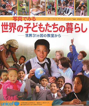 写真でみる世界の子どもたちの暮らし―世界31ヵ国の教室から
