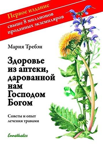 Gesundheit aus der Apotheke Gottes: Russische Ausgabe