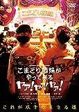 <映画>こまどり姉妹がやって来る ヤァ!ヤァ!ヤァ![DVD]