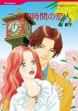 二十四時間の恋人 (ハーレクインコミックス)