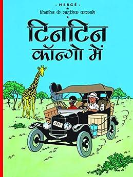 Tintin Congo Mein : Tintin in Hindi by [Herge]