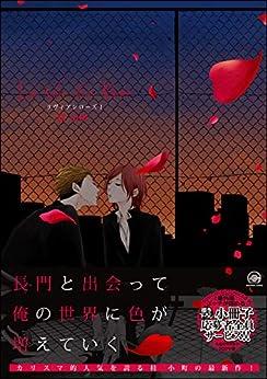 [桂 小町]のラヴィアンローズ【電子限定かきおろし漫画付】 1 ROUGE (GUSH COMICS)