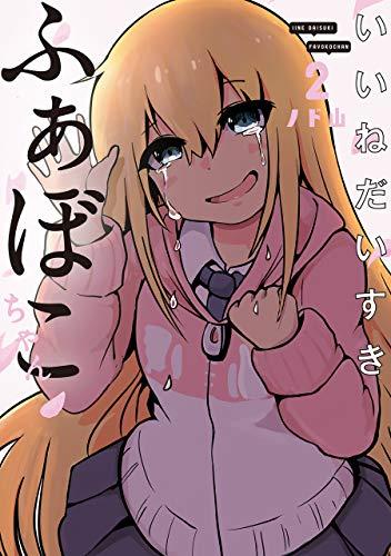 いいねだいすき ふぁぼこちゃん 2巻 (LINEコミックス)