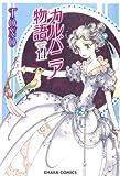 カルバニア物語(14) (Charaコミックス)