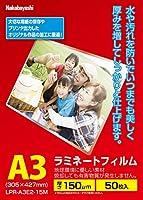 ナカバヤシ ラミネートフィルム 50枚入 150㎛ A3 LPR-A3E2-15M