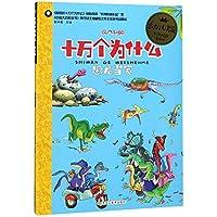 十万个为什么幼儿版恐龙当家3-6岁3D趣味立体翻翻书拉拉书科普启蒙