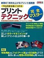 プロの技を身につける プリントテクニック完全マスター (Gakken Camera Mook)