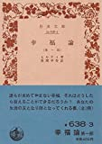 幸福論 (1961年) (岩波文庫)