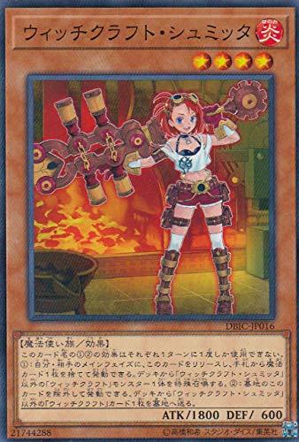 遊戯王 DBIC-JP016 ウィッチクラフト・シュミッタ (日本語版 ノーマル) インフィニティ・チェイサーズ