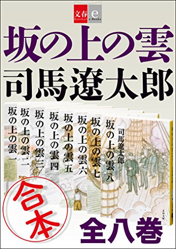 合本 坂の上の雲【文春e-Books】